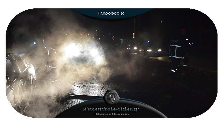 ΤΩΡΑ: Καίγεται αυτοκίνητο μετά το Κλειδί
