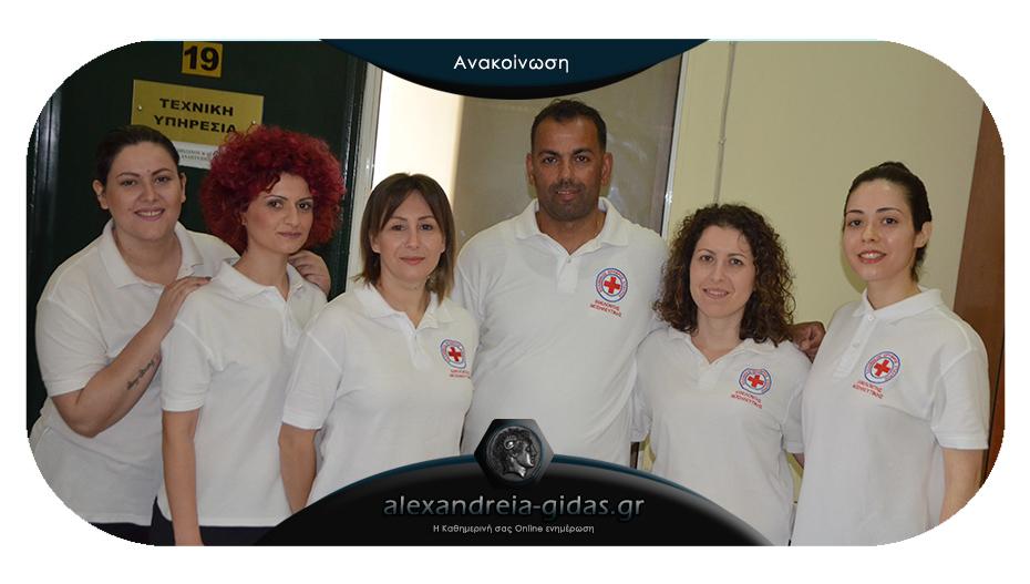 Γίνε εθελοντής του Τομέα Νοσηλευτικής του Ερυθρού Σταυρού στην Αλεξάνδρεια!