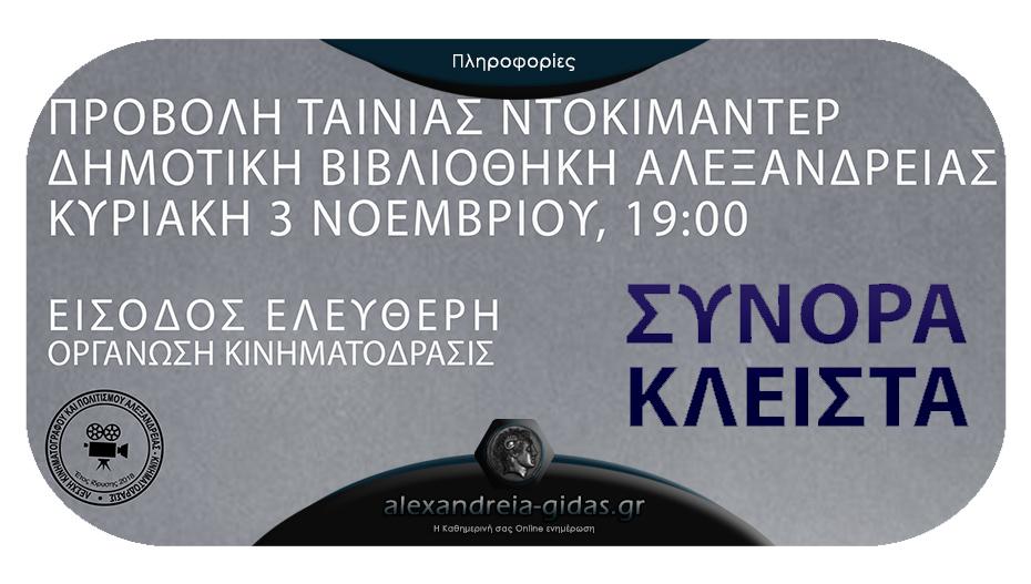 Το ντοκιμαντέρ του Γιάννη Κουφονίκου για τους πρόσφυγες της Αλεξάνδρειας την Κυριακή στο βιβλιοθήκη