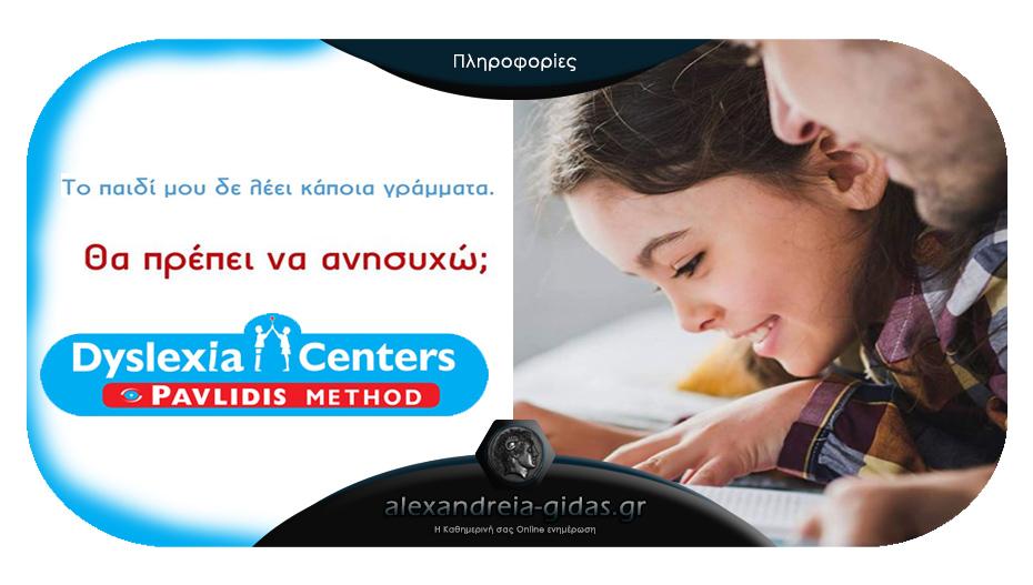 Δωρεάν αξιολόγηση Λογοθεραπείας στο Dyslexia Centers Pavlidis Method στην Αλεξάνδρεια