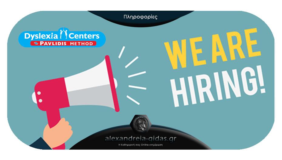 Θέσεις εργασίας στο Dyslexia Centers Pavlidis Method στην Αλεξάνδρεια