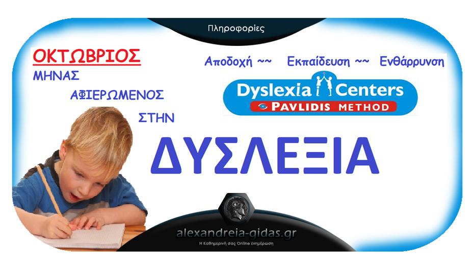 Μεγάλη προσφορά στο Dyslexia Centers Pavlidis Method στην Αλεξάνδρεια!
