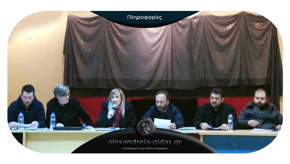 Γενική Συνέλευση την Πέμπτη για τον Αγροτικό Σύλλογο Ημαθίας