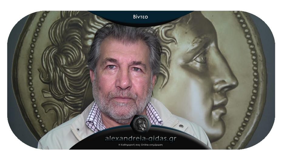 Ο Γρηγόρης Γιοβανόπουλος μιλάει για το νέο του κείμενο στο Αλεξάνδρεια-Γιδάς