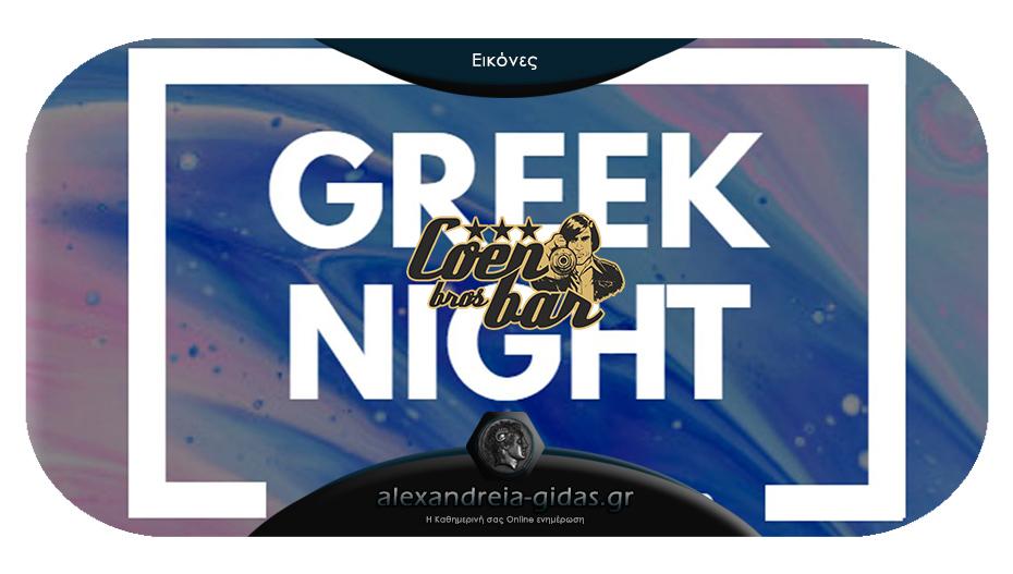 Greek Night με dj Giannis Getsos απόψε στο COEN στη γωνία του πεζόδρομου Αλεξάνδρειας