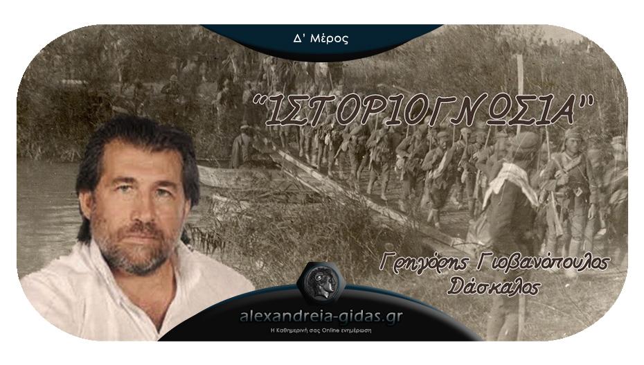 Ιστοριογνωσία: MAVI VATAN 2019 μ.Χ. – ΜΑΝΤΖΙΚΕΡΤ 1071 μ.Χ.