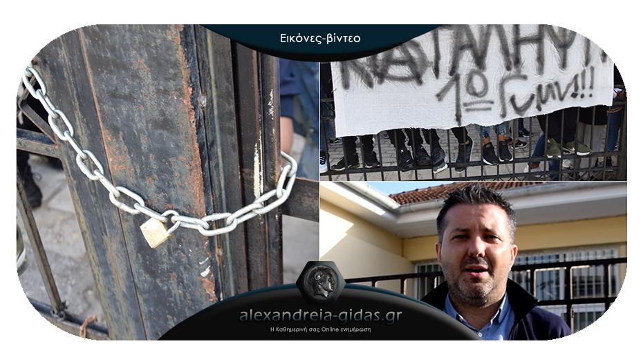 Κατάληψη στο 1ο Γυμνάσιο Αλεξάνδρειας – έκλεισαν τις πόρτες οι μαθητές