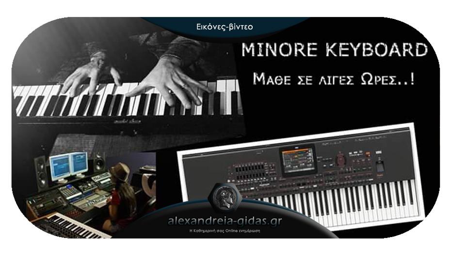 Μάθε KEYBOARD/Αρμόνιο μέσα σε λίγες ώρες…!! Μόνο στη Μουσική Σχολή 'ΜΙΝΟΡΕ' στην Αναγνωρισμένη από το Κράτος Μουσική Σχολή….!!