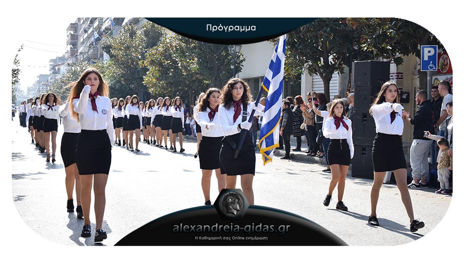 Στις 18 Οκτωβρίου η Απελευθέρωση της Αλεξάνδρειας: Πως θα γιορταστεί – ποιοι θα παρελάσουν