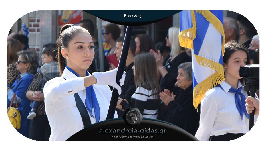 Ολόκληρη η παρέλαση για την 28η Οκτωβρίου στην Αλεξάνδρεια!