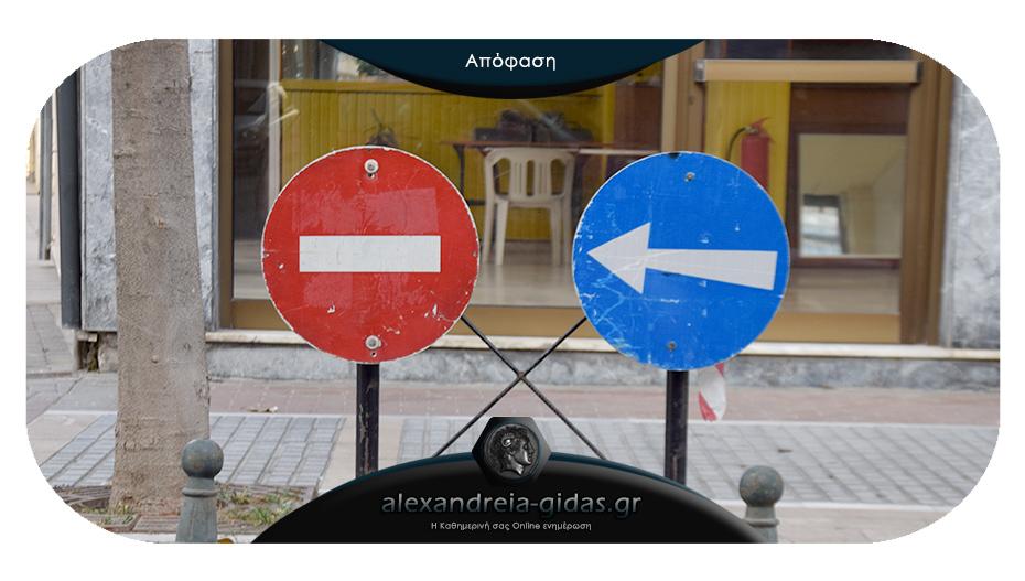 Ποιους δρόμους κλείνει το Σάββατο 12 Οκτωβρίου η αστυνομία στην Αλεξάνδρεια