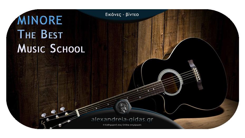 Τμήμα κιθάρας & λαϊκών μουσικών έγχορδων (μπουζούκι, τζουράς κ.ά.) μόνο στη ΜΟΥΣΙΚΗ ΣΧΟΛΗ 'ΜΙΝΟΡΕ'!