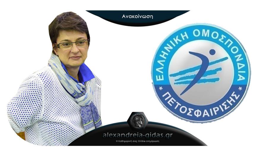 Ομοσπονδιακή προπονήτρια στο βόλεϊ η Μαρία Βασιλακάκη από την Αλεξάνδρεια!