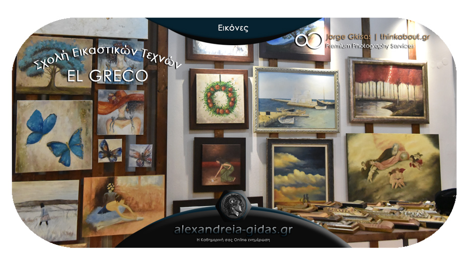 Σχολή Εικαστικών Τεχνών «El Greco» της Ναυσικάς Ρηγοπούλου στην Αλεξάνδρεια – με πορεία 25 ετών στο χώρο!