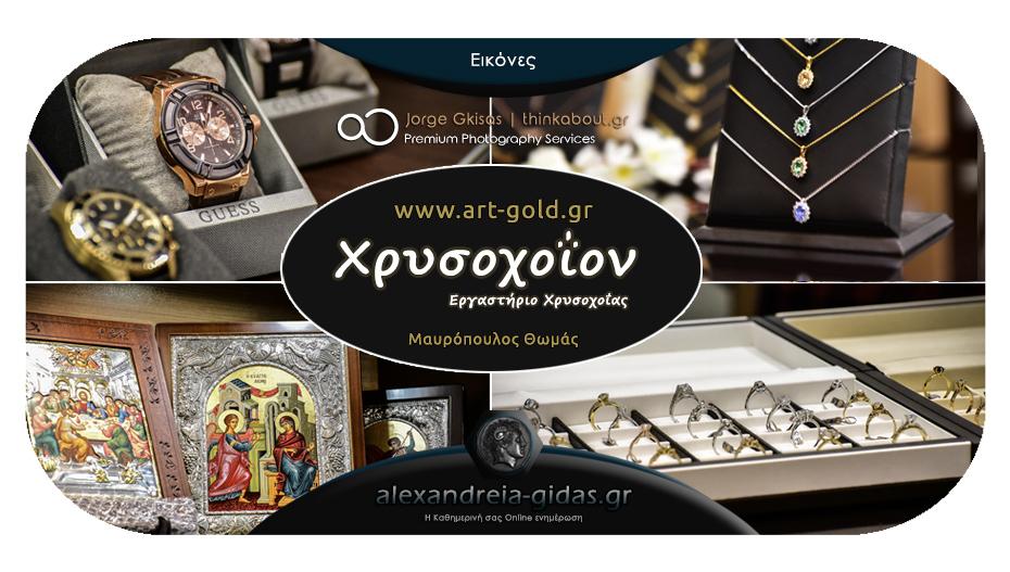 Χρυσοχοΐον ART & GOLD: Απίθανη ποικιλία για να βρεις τα καλύτερα δώρα για τους αγαπημένους σου!