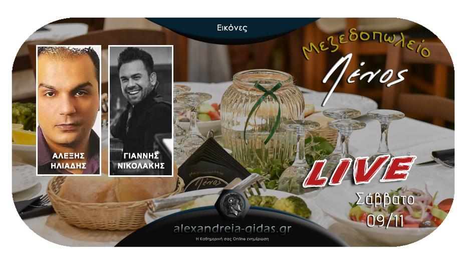 Ταβέρνα-Μεζεδοπωλείο ΛΕΝΟΣ: Έτοιμοι για το αυριανό, δεύτερο LIVE της σεζόν με υπέροχες γεύσεις!