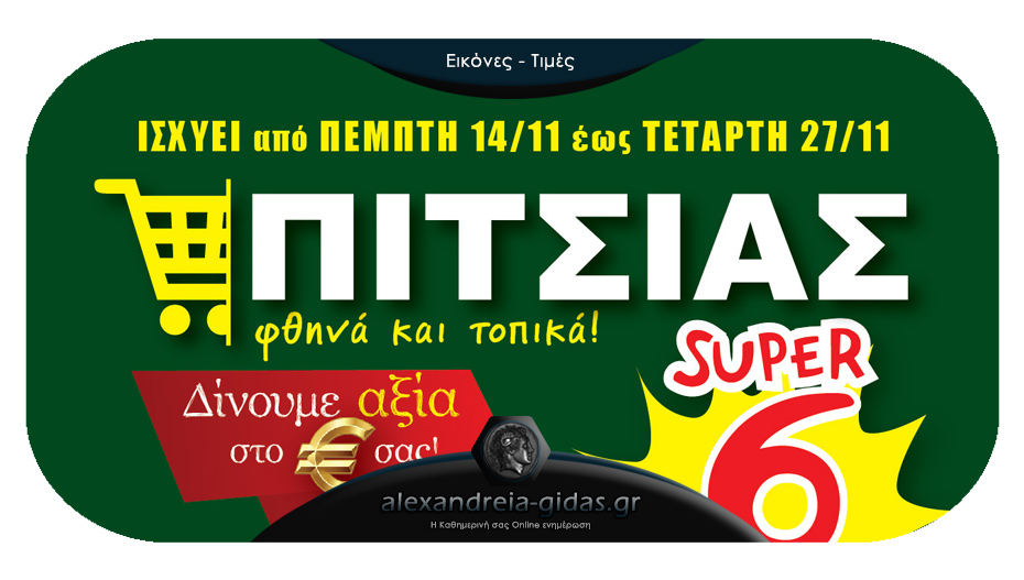 Φθηνά και τοπικά με νέες σούπερ προσφορές από την Πέμπτη 14 Νοεμβρίου στο σούπερ μάρκετ ΠΙΤΣΙΑΣ!