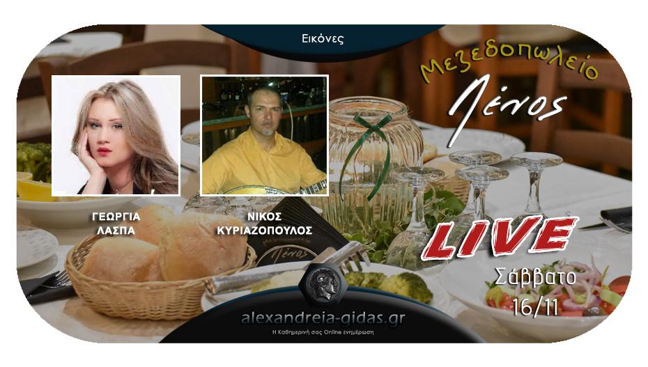 Ταβέρνα-Μεζεδοπωλείο ΛΕΝΟΣ: Έτοιμοι για το αυριανό, τρίτο LIVE της νέας σεζόν με υπέροχες γεύσεις!