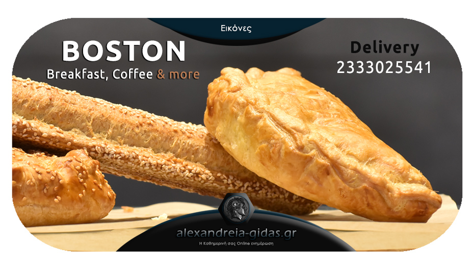 Πρωινό Τρίτης με καφέ και συνοδευτικό από το BOSTON – με ένα τηλεφώνημα στην πόρτα σας!