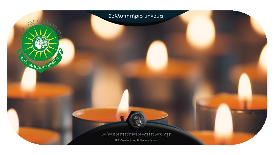 Συλλυπητήριο μήνυμα της Α.Ε. Αλεξάνδρειας