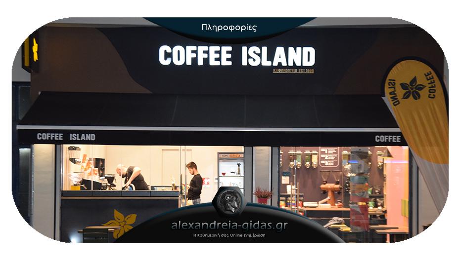 Θέσεις εργασίας για delivery στο νέο COFFEE ISLAND στην Αλεξάνδρεια