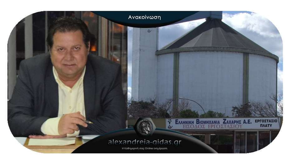 ΔΗΜ.ΤΟ. Ν. Δ. Αλεξάνδρειας: «Μετά από 4 χρόνια θα ανάψει η υψικάμινος στο Εργοστάσιο Ζάχαρης»