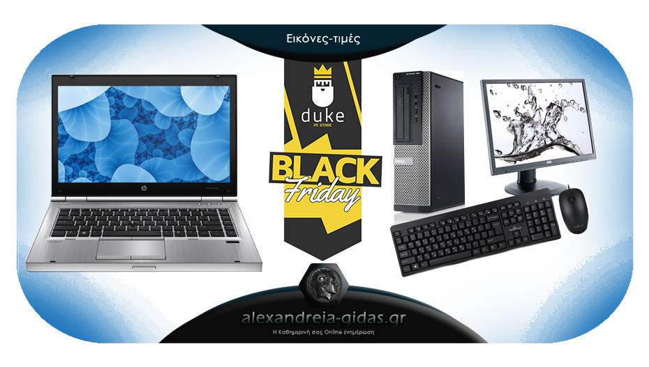 Μεγάλες εκπτώσεις στο DUKE PC STORE στην Αλεξάνδρεια για τη BLACK FRIDAY!