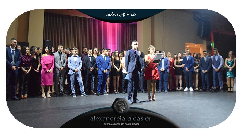 Πέτυχε ο ετήσιος χορός της Γ' τάξης του ΕΠΑΛ Αλεξάνδρειας!