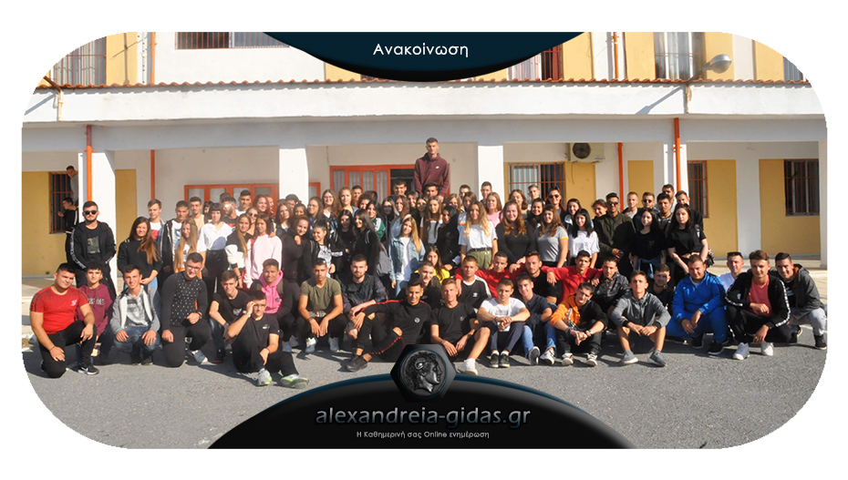 Οι μαθητές του ΕΠΑΛ Αλεξάνδρειας ευχαριστούν για τον χορό τους – ποιος αριθμός κέρδισε το ταξίδι