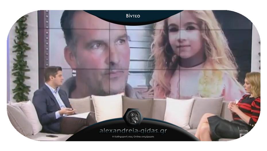 Ο Γιάννης Κυρόπουλος μίλησε στην Τατιάνα για την Κατερίνα και την απόφαση του δικαστηρίου