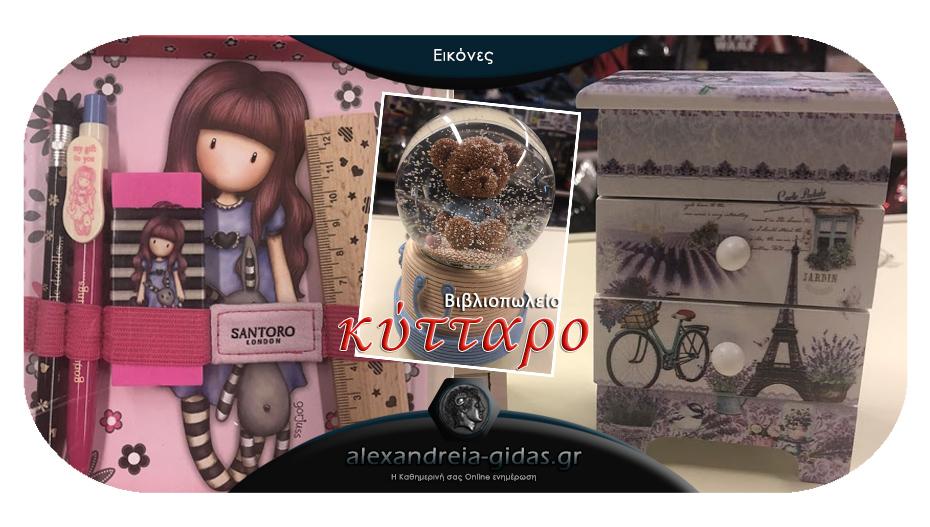 Φανταστικά παιχνίδια και είδη δώρων από το ΚΥΤΤΑΡΟ για να επιλέξετε για τους αγαπημένους σας!