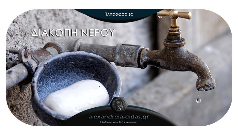 ΠΡΟΣΟΧΗ: Διακοπή νερού αύριο Παρασκευή στην Αλεξάνδρεια