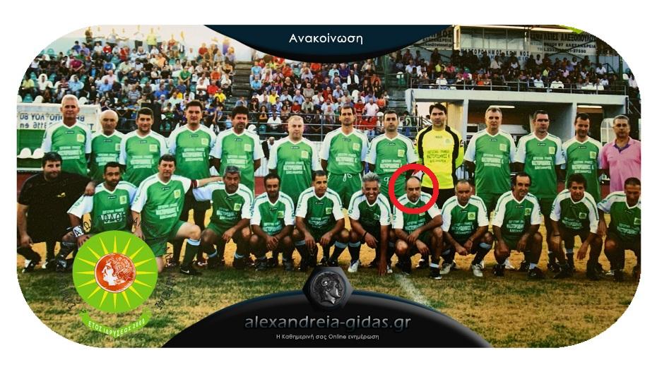 Συλλυπητήριο μήνυμα τον Παλαιμάχων ποδοσφαιριστών Αλεξάνδρειας