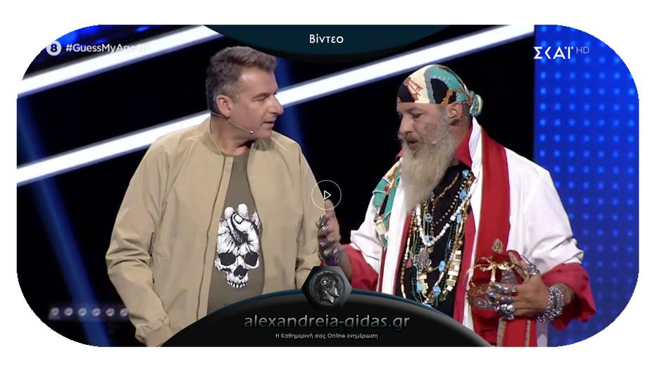 Στο GUESS MY AGE του ΣΚΑΙ εμφανίστηκε ο Πειρατής του Θερμαϊκού!