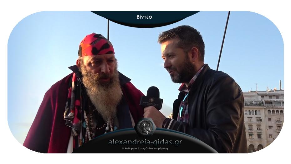 Αποκλειστική συνέντευξη με τον Πειρατή του Θερμαϊκού που είναι από την Αλεξάνδρεια!