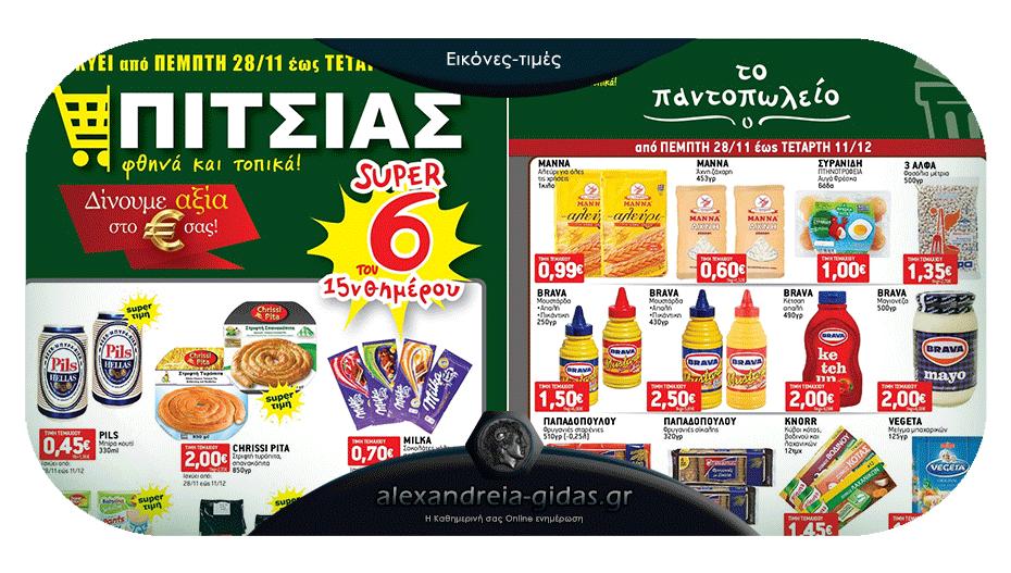 Συνεχίζονται οι μεγάλες προσφορές έως την Τετάρτη 11 Δεκεμβρίου στο σούπερ μάρκετ ΠΙΤΣΙΑΣ!