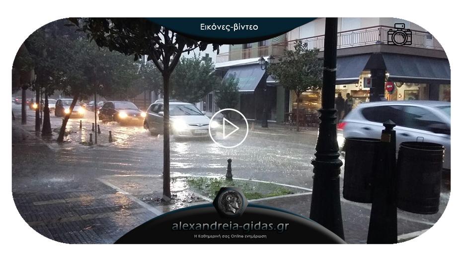 Έπεσαν μέσα οι μετεωρολόγοι: Έντονη βροχή από το πρωί στην Αλεξάνδρεια – πλημμύρισαν οι δρόμοι