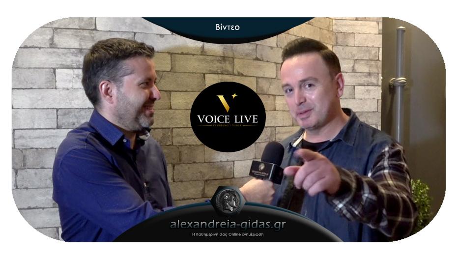 Ο Κωνσταντίνος Σερέτης μας προσκαλεί στο VOICE Live Clubbing στη Βέροια!