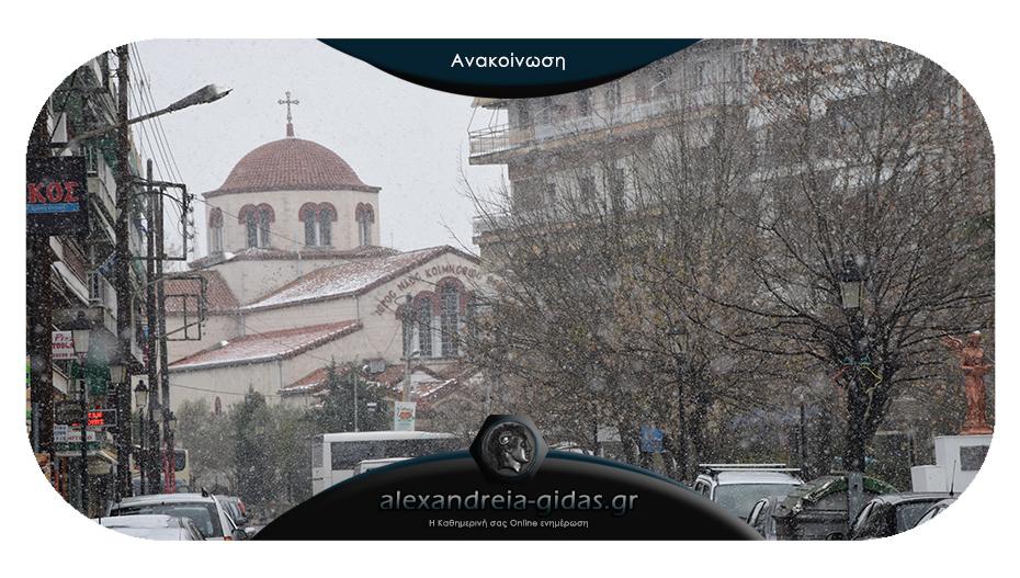 Για πλημμύρες και χιονοπτώσεις θα συζητήσει το Όργανο Πολιτικής Προστασίας του δήμου Αλεξάνδρειας