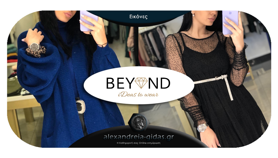 Beyond Fashion: Νέα ολοκαίνουργια συνεργασία με την ελληνική εταιρεία ρούχων «Coocu»!