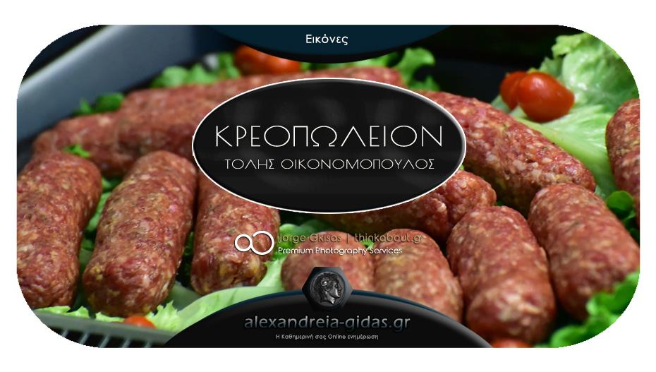 Τοκρεοπωλείο«ΤΟΛΗΣ» συνεχίζει να μας προμηθεύει με ποιοτικά και φρέσκα Ελληνικά κρέατα καθημερινά!