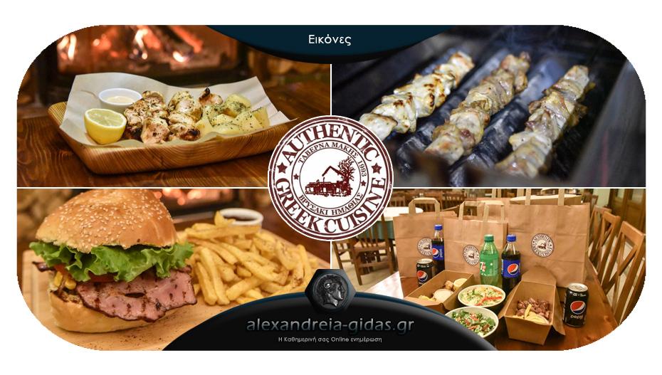 ΤΑΒΕΡΝΑ «ΜΑΚΗΣ»: Διαχρονική αξία με νέες γεύσεις, νέα υπηρεσία Delivery και ίδια αυθεντική ποιότητα!