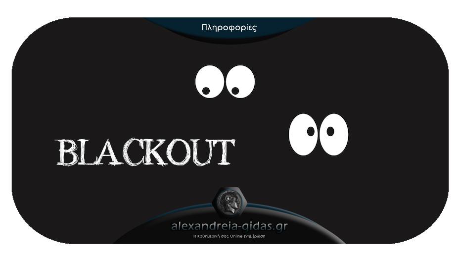 ΤΩΡΑ: Black out στην Αλεξάνδρεια – στο σκοτάδι μεγάλο κομμάτι της πόλης
