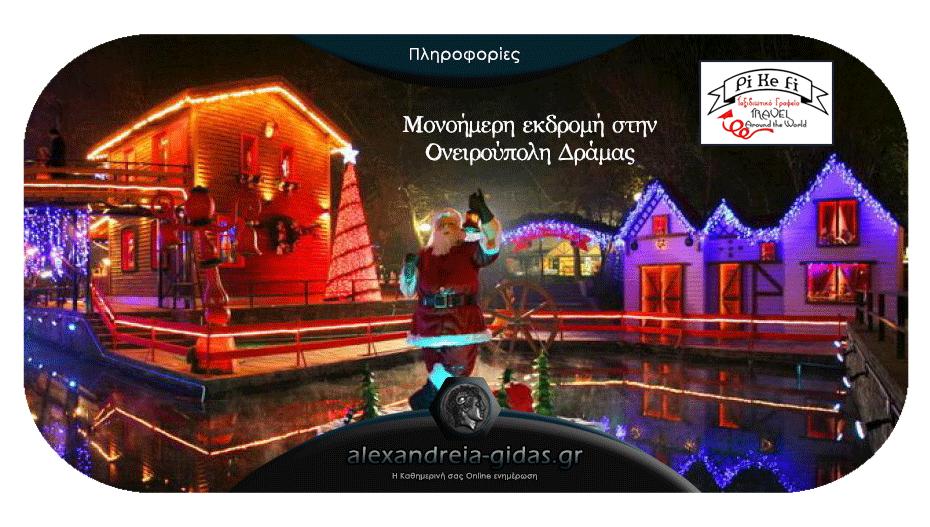 Φύγαμε για Ονειρούπολη και μοναδικούς Χριστουγεννιάτικους προορισμούς με αναχώρηση από την Αλεξάνδρεια!