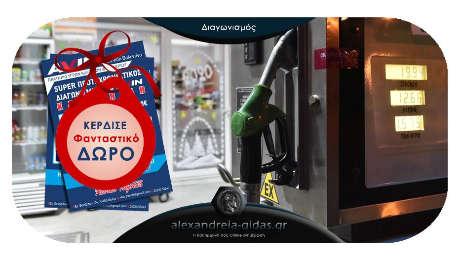 Κερδίστε εύκολα και απλά ένα απίθανο δώρο στο πρατήριο AVIN ΚΑΡΠΕΝΙΔΗ στην Αλεξάνδρεια!