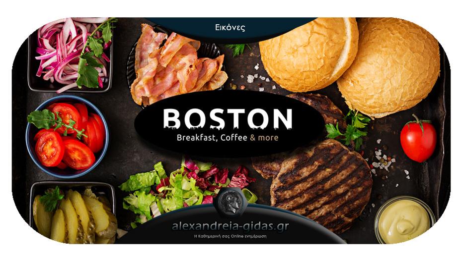 BOSTON Breakfast, Coffee and more: Επίλεξε τα υλικά που προτιμάς και απογείωσε τη γεύση!!