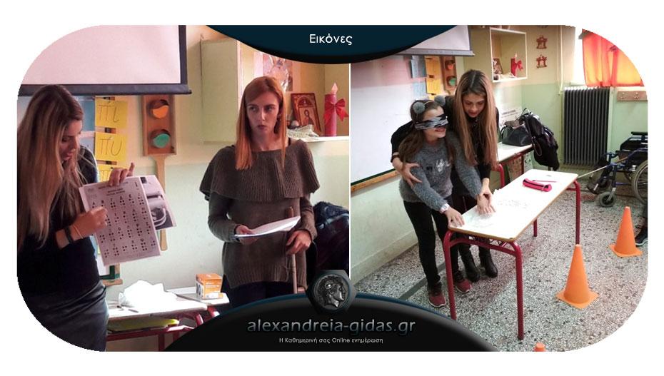 Δράσεις ευαισθητοποίησης και κατανόησης θεμάτων αναπηρίας στο 1ο Δημοτικό Αλεξάνδρειας