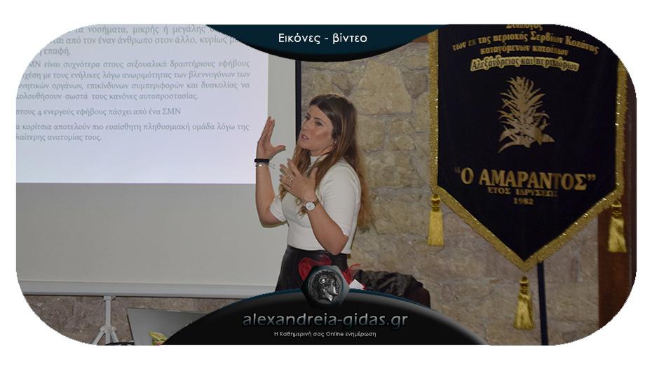 Η Ανθή Σταμκοπούλου μίλησε στη σημαντική ημερίδα του Αμάραντου στην Αλεξάνδρεια