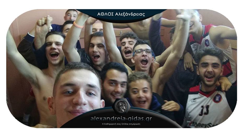 Τεράστια επιτυχία για το μπάσκετ της Αλεξάνδρειας: Στο Final Four εφήβων ξανά ο ΑΘΛΟΣ Αλεξάνδρειας!