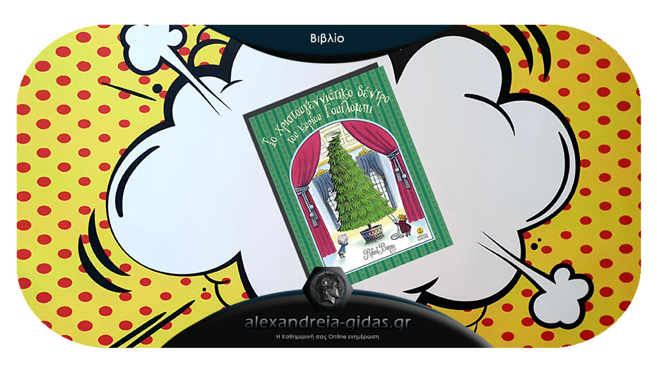 Το Χριστουγεννιάτικο βιβλίο που προτείνει η POWER BOOK Girl